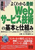 図解入門よくわかる最新Webサービス技術の基本と仕組み (How‐nual Visual Guide Book)