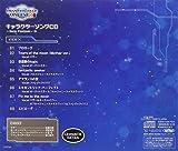「PHANTASY STAR ONLINE 2」キャラクターソングCD~Song Festival~IV 画像