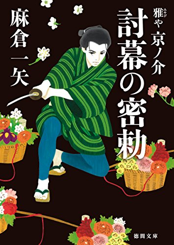 討幕の密勅: 雅や京ノ介 (徳間時代小説文庫)