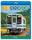 天竜浜名湖鉄道 天浜線(Blu-ray Disc)