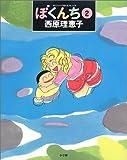 ぼくんち (2) (スピリッツとりあたまコミックス)