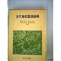 古代地名語源辞典 (1981年)