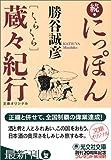 続・にっぽん蔵々紀行 (光文社文庫) 画像
