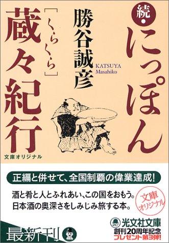 続・にっぽん蔵々紀行 (光文社文庫)の詳細を見る