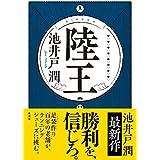 Amazon.co.jp: 陸王 (集英社文芸単行本) eBook: 池井戸潤: Kindleストア