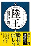 PDFを無料でダウンロード 陸王 (集英社文芸単行本)