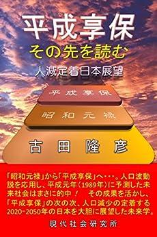 [古田隆彦]の平成享保・その先を読む: 人減定着日本展望