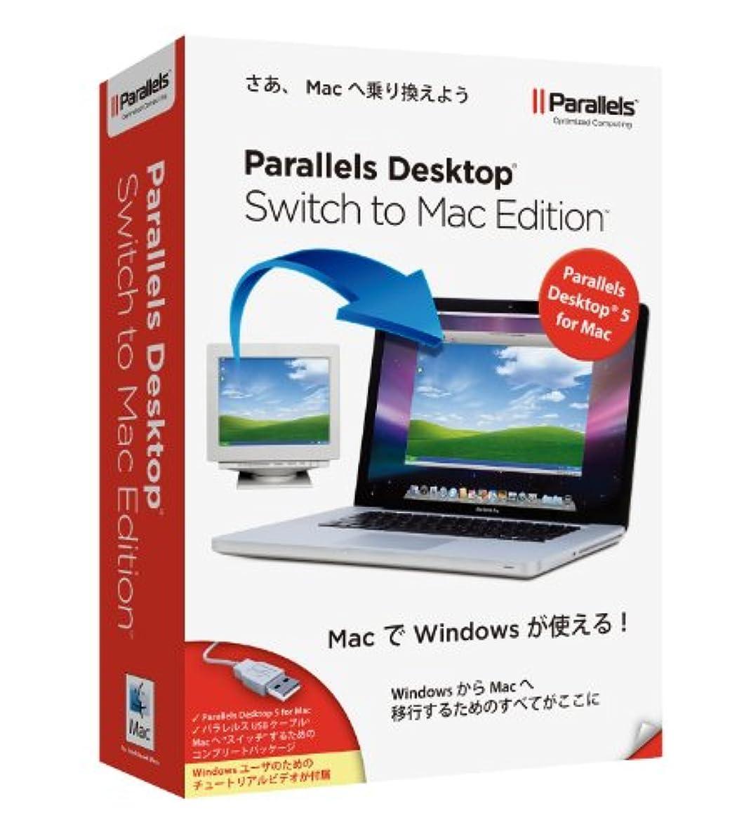 単に建築市民権Parallels Desktop Switch to Mac Edition
