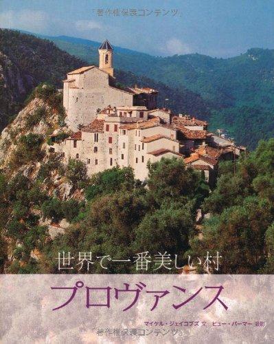 世界で一番美しい村 プロヴァンスの詳細を見る