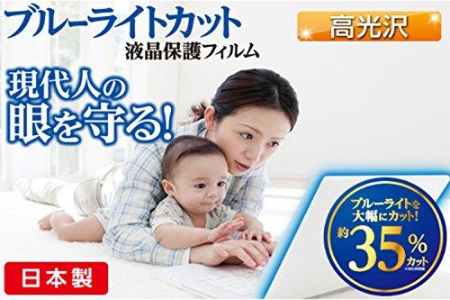 エレコム 液晶保護フィルム 日本製 ブルーライトカット 15...