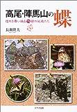 高尾・陣馬山の蝶―煌めき舞い踊る75種の妖精たち 画像