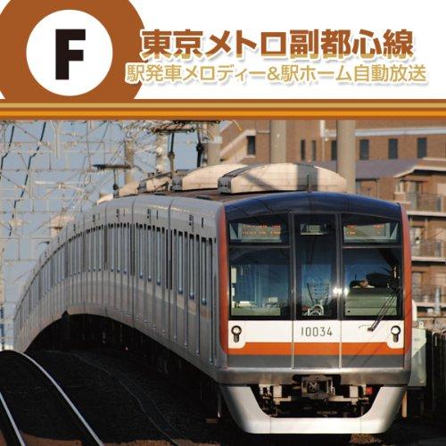 西早稲田A線/駅ホームアナウンス