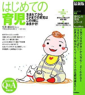 最新版 はじめての育児—生まれてから3才までの育児はこの1冊におまかせ! (暮らしの実用シリーズ)