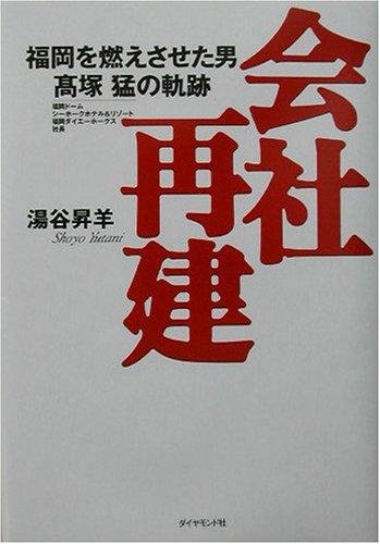 会社再建―福岡を燃えさせた男高塚猛の軌跡の詳細を見る