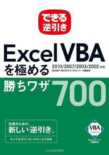 できる逆引き Excel VBAを極める 勝ちワザ700 2010/2007/2003/2002対応 (「できる逆引き」シリーズ)の詳細を見る