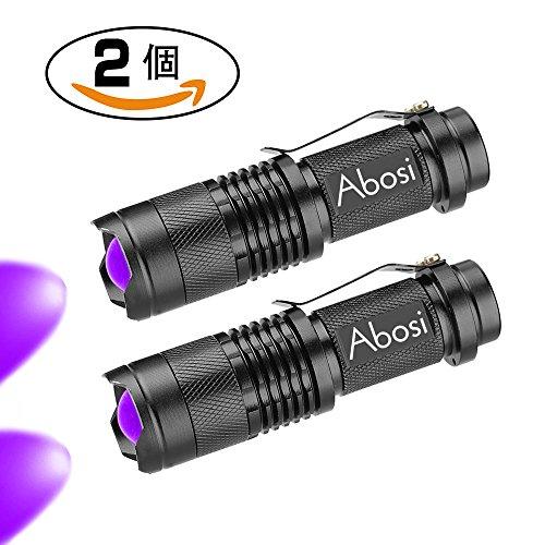 紫外線 ライトブラックライト2個セット Abosi uv l...