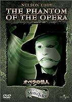 オペラの怪人 (初回限定生産) [DVD]