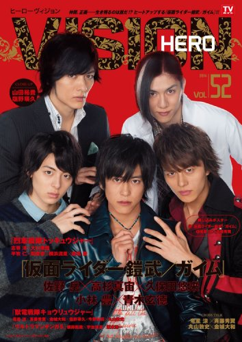 HERO VISION VOL.52 (TOKYO NEWS MOOK 427号)