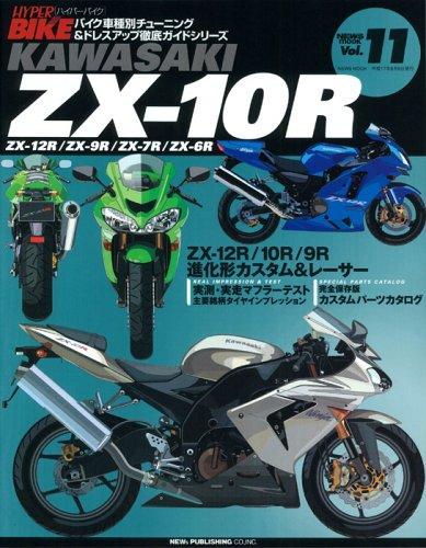 ハイハ゜ーハ゛イク VOL.11 Kawasaki ZX-10R―ZX-12R/9R/7R/6R (News mook―ハイパーバイク)