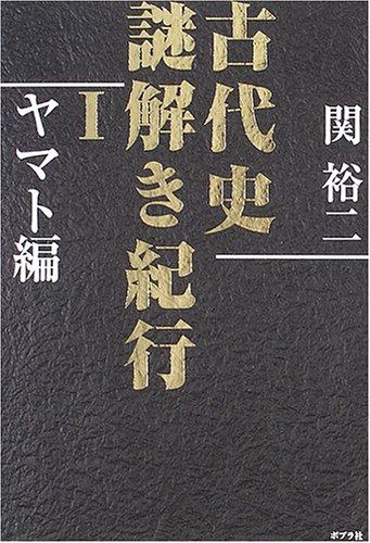 古代史謎解き紀行I ヤマト編