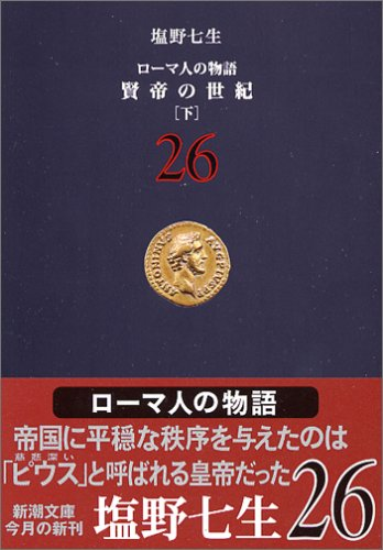 ローマ人の物語〈26〉賢帝の世紀〈下〉 (新潮文庫)の詳細を見る