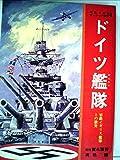 ドイツ艦隊―宿敵イギリス艦隊との激突 (写真で見るヨーロッパ戦争 3)