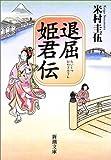 退屈姫君伝 (新潮文庫)