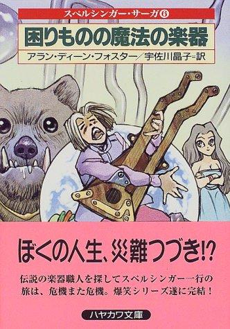 困りものの魔法の楽器―スペルシンガー・サーガ〈6〉 (ハヤカワ文庫FT)の詳細を見る