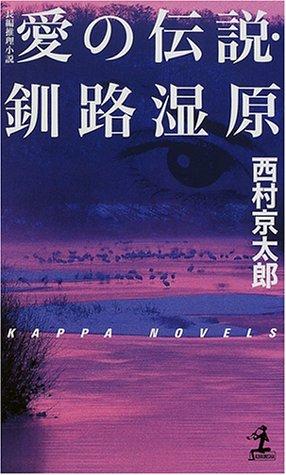 愛の伝説・釧路湿原 (カッパ・ノベルス)の詳細を見る