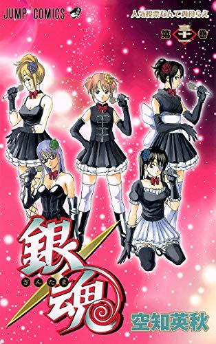 銀魂-ぎんたま- 31 (ジャンプコミックス)