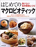 はじめてのマクロビオティック―おいしい玄米菜食レシピ 画像