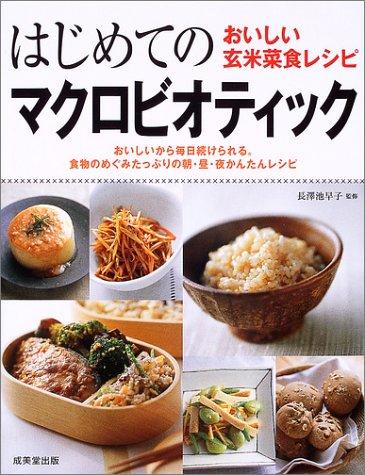 はじめてのマクロビオティック—おいしい玄米菜食レシピ