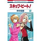 スキップ・ビート! 第32巻 (花とゆめCOMICS)