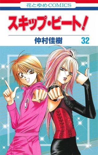 スキップ・ビート! 第32巻 (花とゆめCOMICS)の詳細を見る