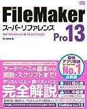 FileMaker Pro 13 スーパーリファレンス for Windows&Macintosh