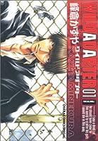 ワイルドアダプター 01 (キャラコミックス)