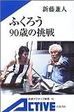 ふくろう 90歳の挑戦 (岩波アクティブ新書)