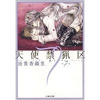 天使禁猟区 7 (白泉社文庫)