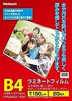 ナカバヤシ ラミネートフィルム 150μm B4 LPR-B4E2-15SP edlp159 【400枚入】