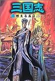 三国志〈3〉燃える長江