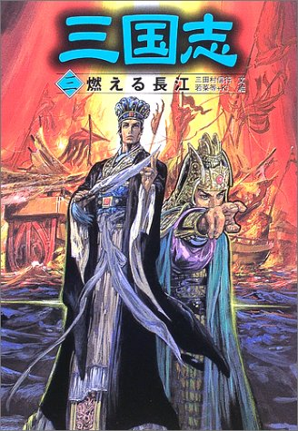 三国志〈3〉燃える長江の詳細を見る