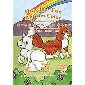 How the Fox Got His Color (キツネが キツネいろに なるまで)
