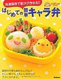 はじめての簡単キャラ弁―冷凍保存で朝スグ作れる!! (ラクラクかんたんベストレシピシリーズ)