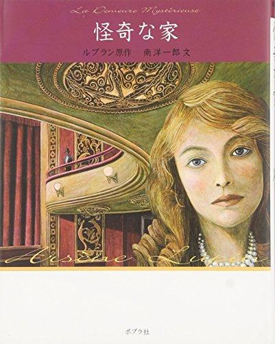 怪奇な家    怪盗ルパン 文庫版第17巻の詳細を見る