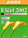 よくわかるMicrosoft Excel2002 マクロ/VBA入門(Microsoft OfficeXP)―Microsoft WindowsXP対応 (よくわかるトレーニングテキスト)