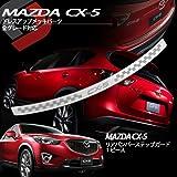 MAZDA/マツダ CX-5 貼り付け簡単 ロゴ入りリアバンパーステップガード ラグジュアリー感UP