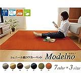ラグ 洗える 無地カラー 選べる7色 『モデルノ』 グレー 約185×185cm