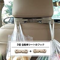 車用シートフック 隠し式ヘッドレストフック 270°回転 座席の前後収納便利な荷物掛け 買い物袋 荷崩れ防止 汎用 調節可能 (ベージュ, 2個)