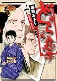 どうらく息子(1) (ビッグコミックス)
