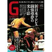 月刊Gスピリッツ Vol.5 (DVD付き) (タツミムック)